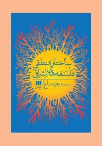ساختار منطقی فلسفه های اشراقی نویسنده سیده زهرا مبلغ